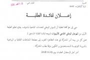 -إعلان لفائدة الطلبة - المهرجان الوطني الجامعي للأوبيرات
